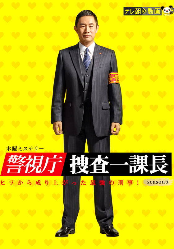 テレ朝動画「警視庁・捜査一課長 season5」