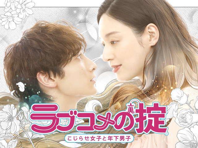 テレビ東京オンデマンド「ラブコメの掟〜こじらせ女子と年下男子〜」