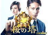 テレ朝動画「桜の塔」