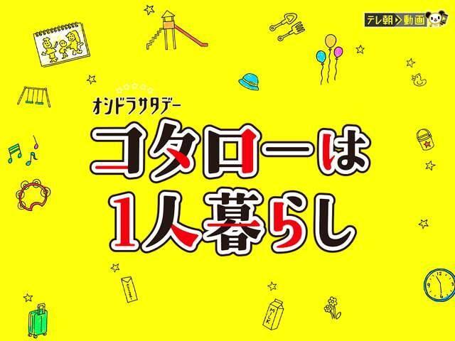 テレ朝動画「コタローは1人暮らし」