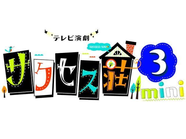 テレビ東京オンデマンド「テレビ演劇 サクセス荘3 mini」