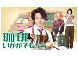 テレビ東京オンデマンド「珈琲いかがでしょう」
