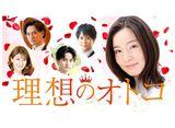 テレビ東京オンデマンド「理想のオトコ」
