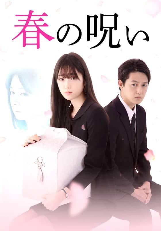 テレビ東京オンデマンド「春の呪い」