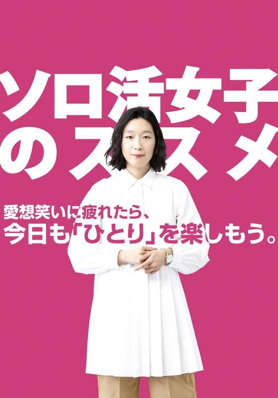 テレビ東京オンデマンド「ソロ活女子のススメ」