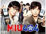 MIU404【TBSオンデマンド】