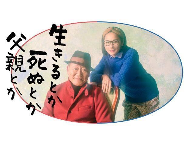 テレビ東京オンデマンド「生きるとか死ぬとか父親とか」
