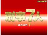 テレ朝動画「刑事7人(2021)」