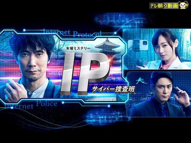テレ朝動画「IP〜サイバー捜査班」