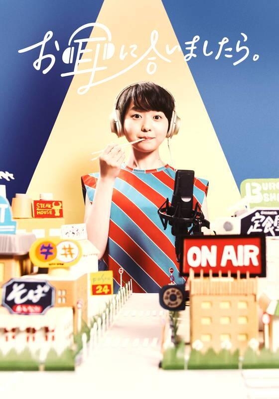 テレビ東京オンデマンド「お耳に合いましたら。」