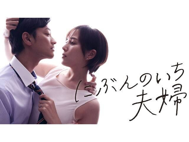 テレビ東京オンデマンド「にぶんのいち夫婦」