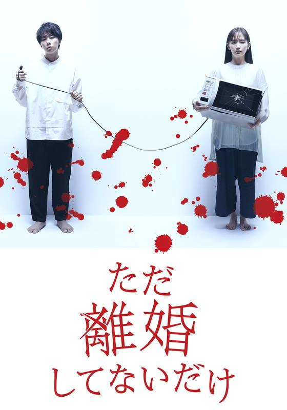 テレビ東京オンデマンド「ただ離婚してないだけ」