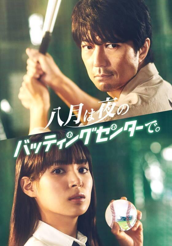 テレビ東京オンデマンド「八月は夜のバッティングセンターで。」