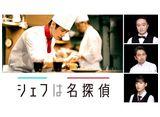 テレビ東京オンデマンド「シェフは名探偵」