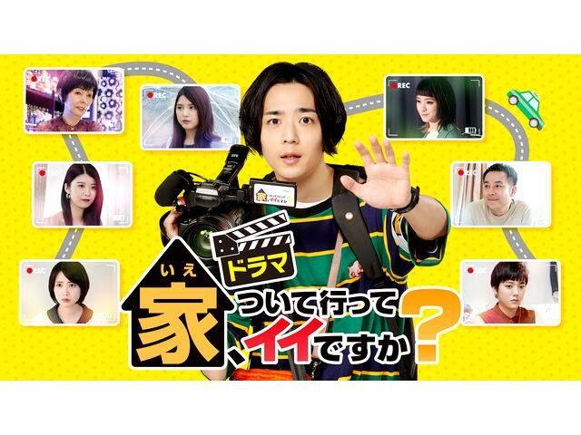 テレビ東京オンデマンド「家、ついて行ってイイですか?」