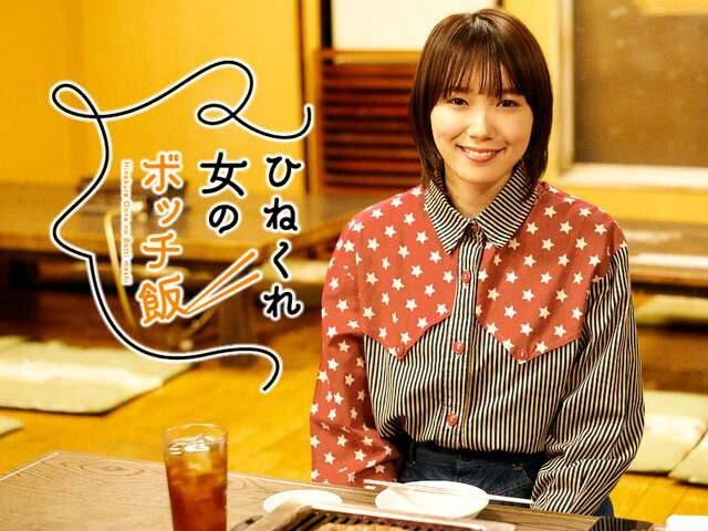 テレビ東京オンデマンド「ひねくれ女のボッチ飯」